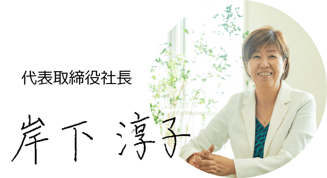 代表取締役社長 岸下淳子